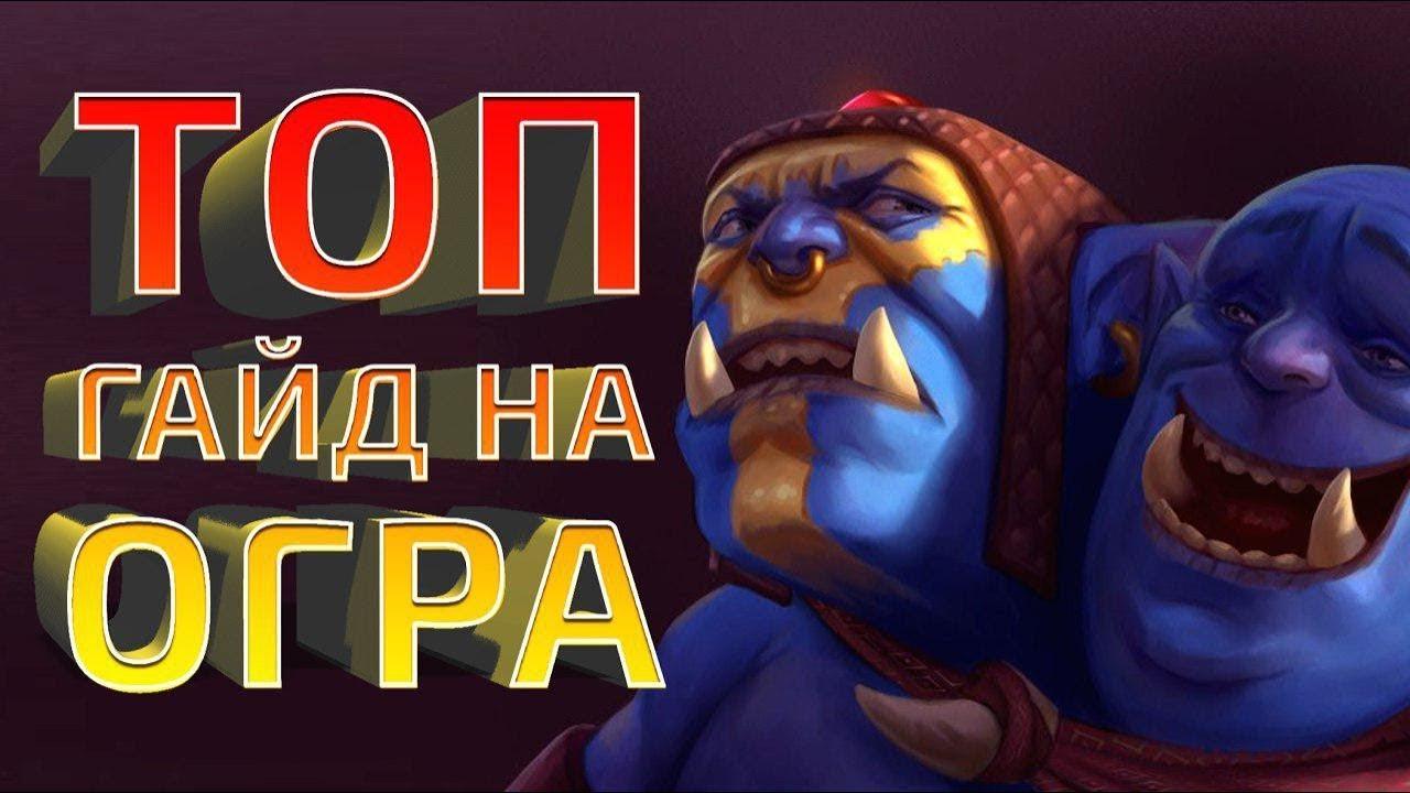 Гайд на огр мага дота 2, как играть на Ogre Magi Dota 2