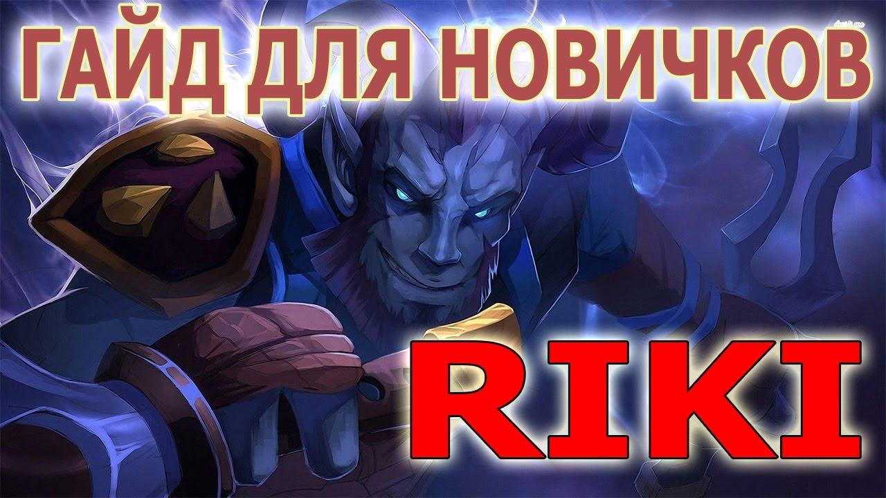Гайд на Рики Дота 2, как играть на Riki Dota 2