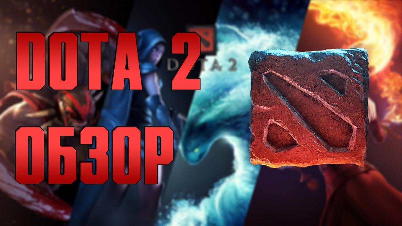 Dota 2 обзор игры: лучшая игра на PC