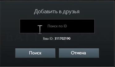 как узнать id доты 2