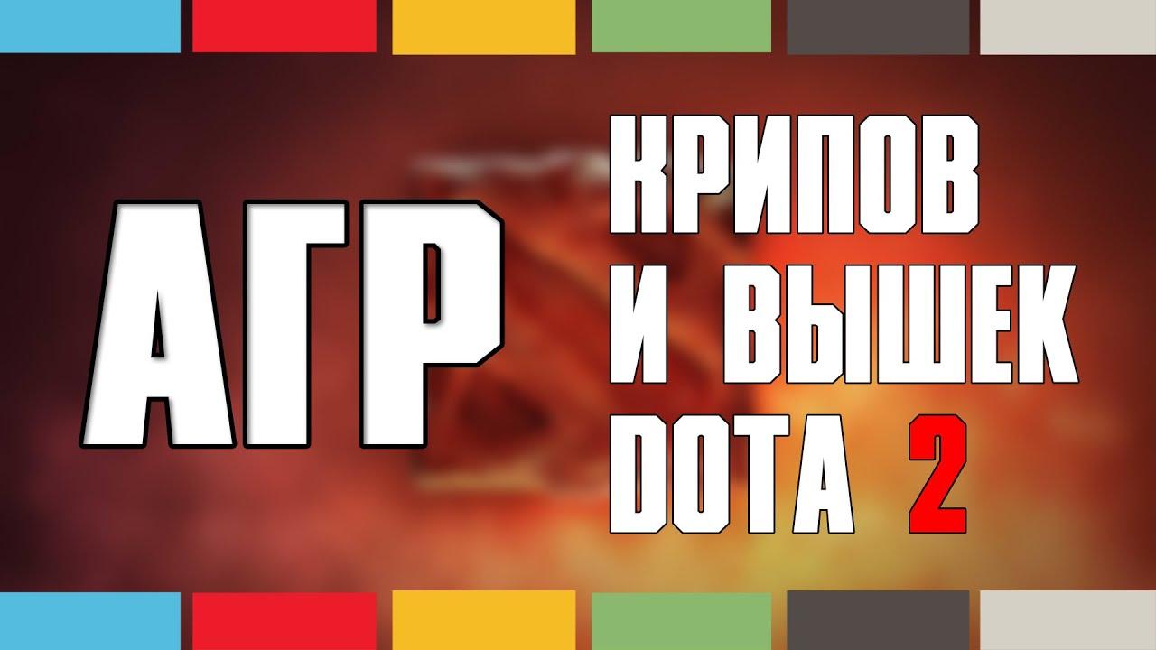 Как переагривать вышки и крипов в Dota 2