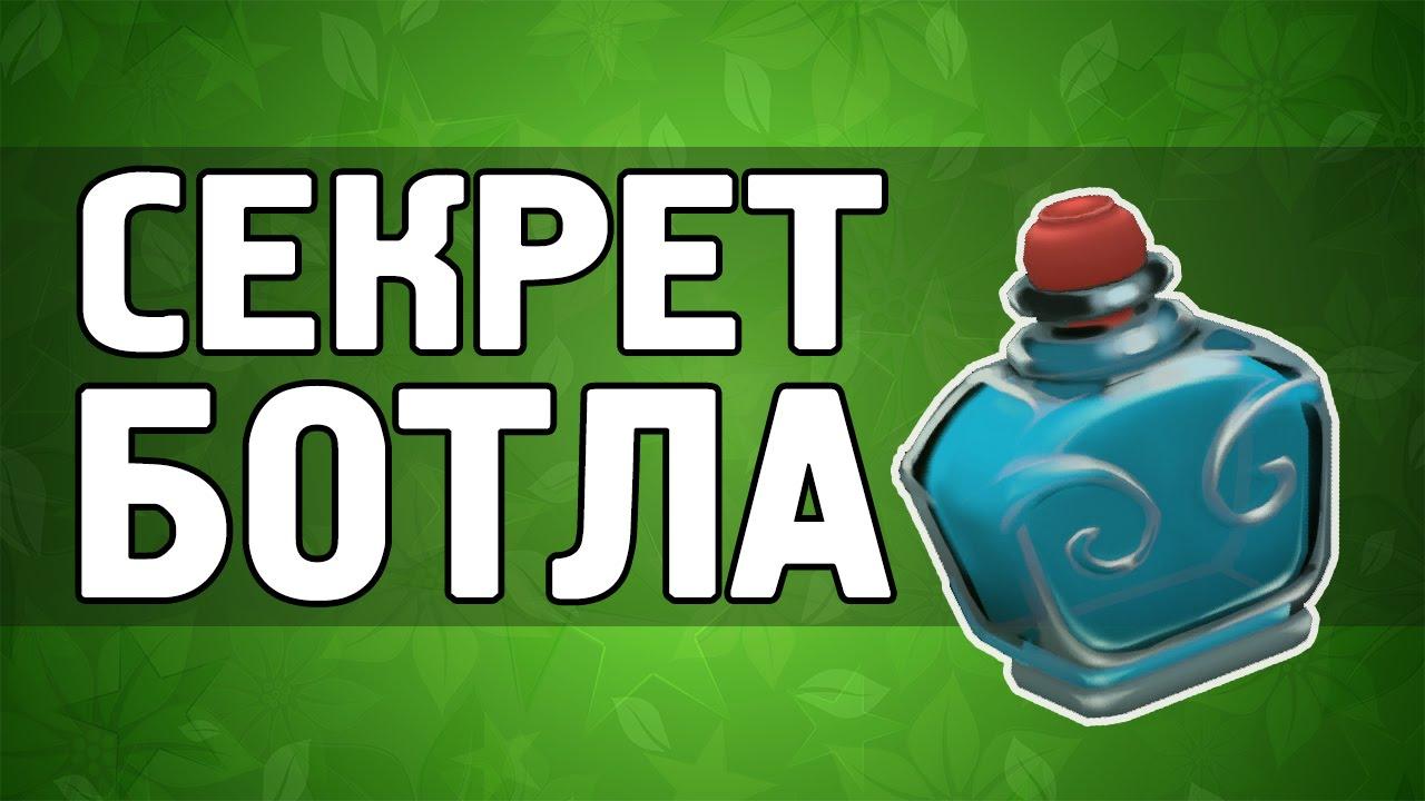 Гайд по Bottle (ботл) Dota 2