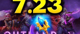 Все о новом патча 7.23 Outlanders в DOTA 2, патч бомба