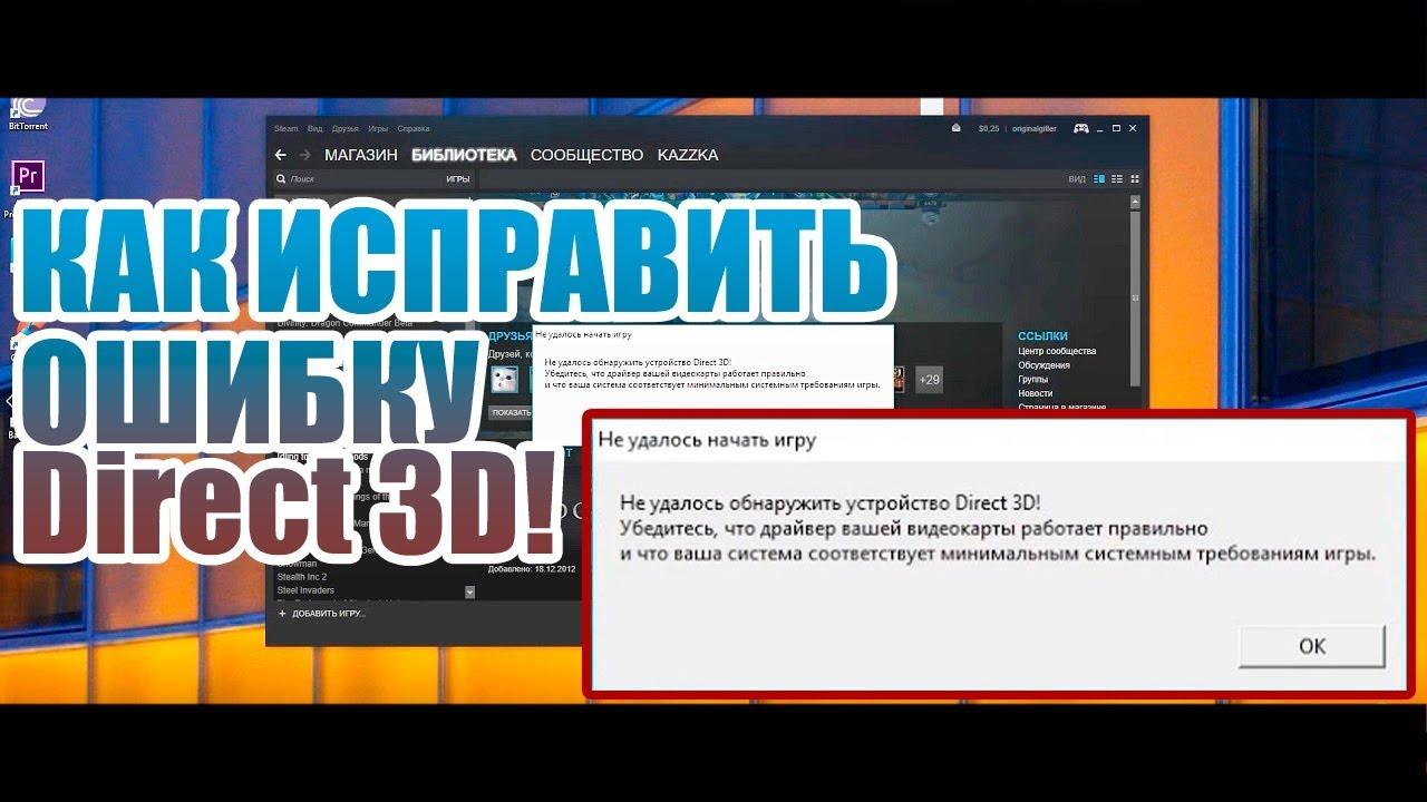 Как исправить ошибку Direct3D в DOTA 2