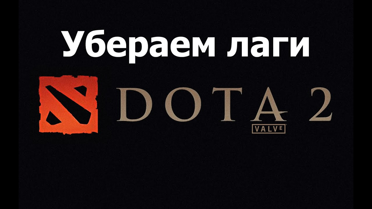Что делать если лагает в Dota 2