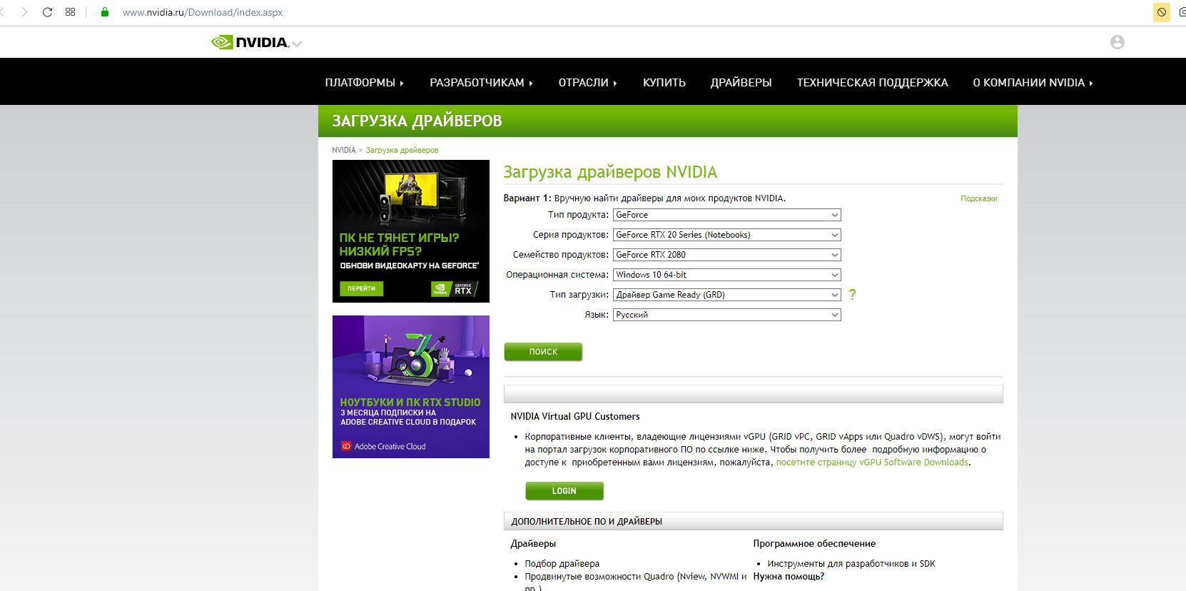 Настройки nVidia для Dota 2