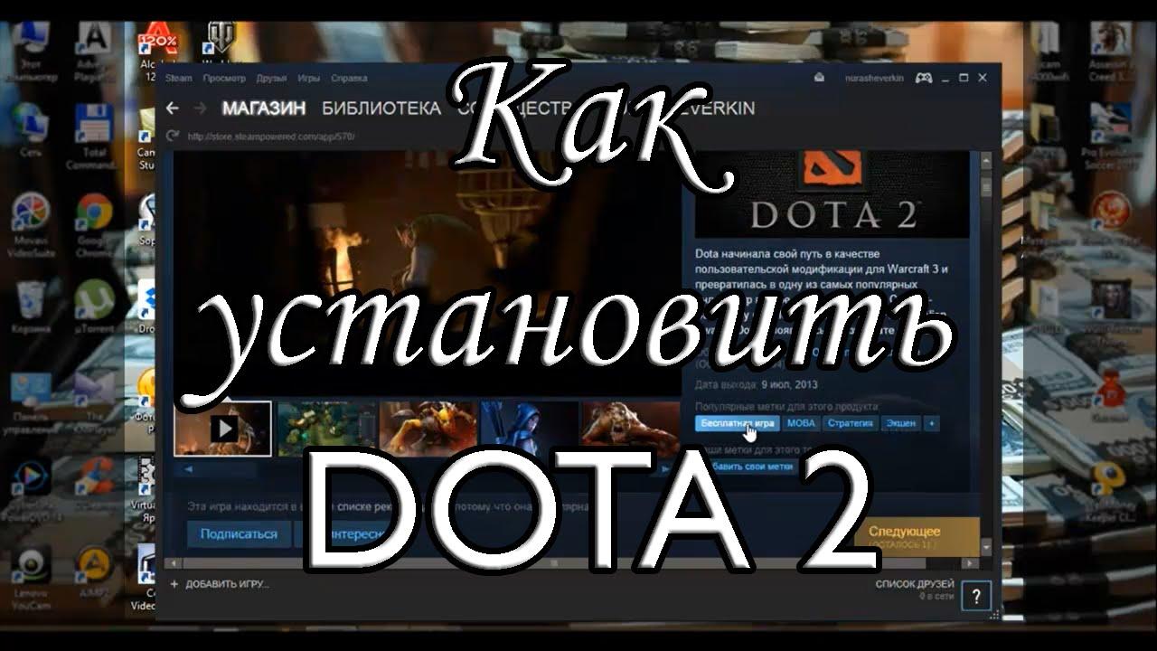 Как установить Dota 2 на компьютер