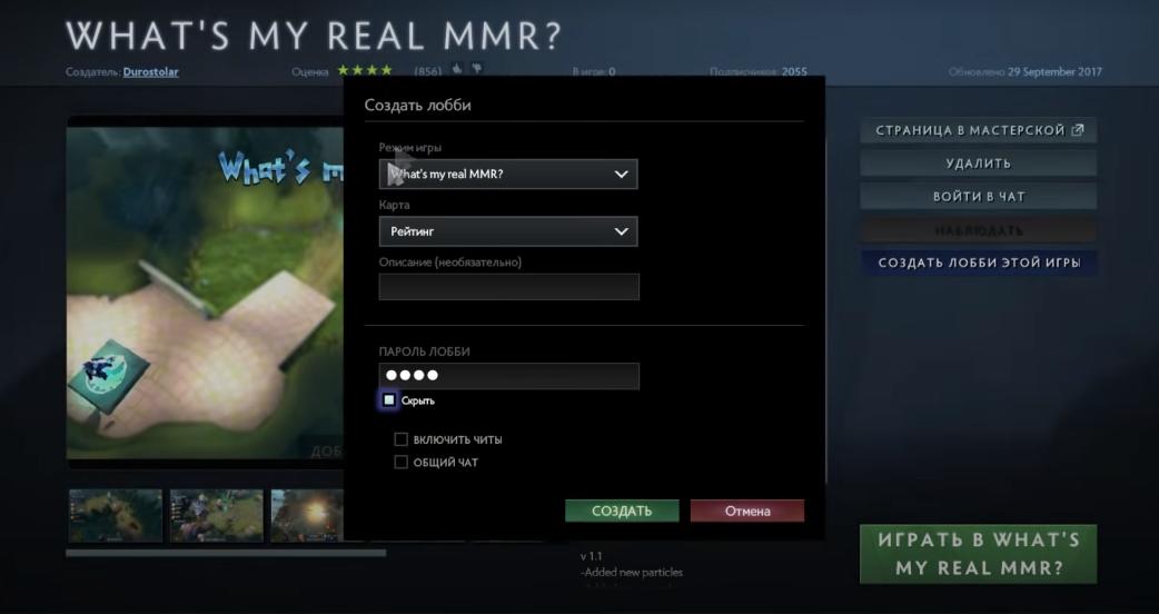 Как узнать свой реальным MMR