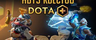Как получить осколки в Dota 2
