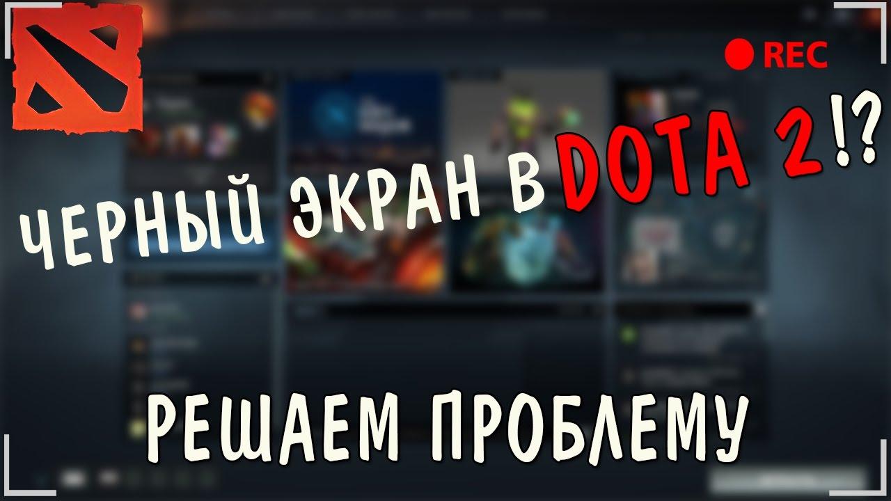 Как исправить черный экран в Dota 2