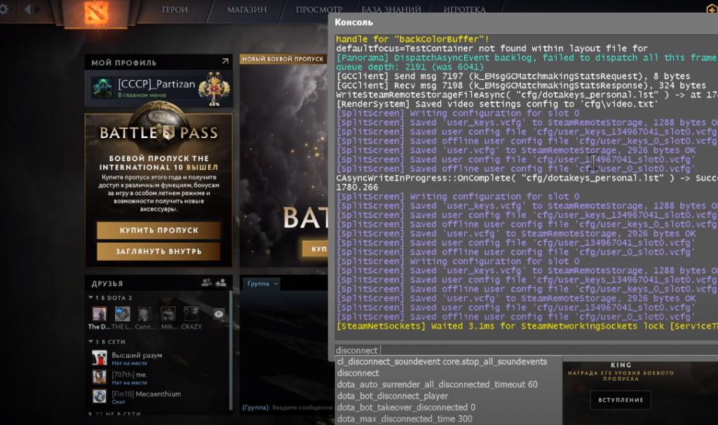 черный экран при выборе героя дота 2