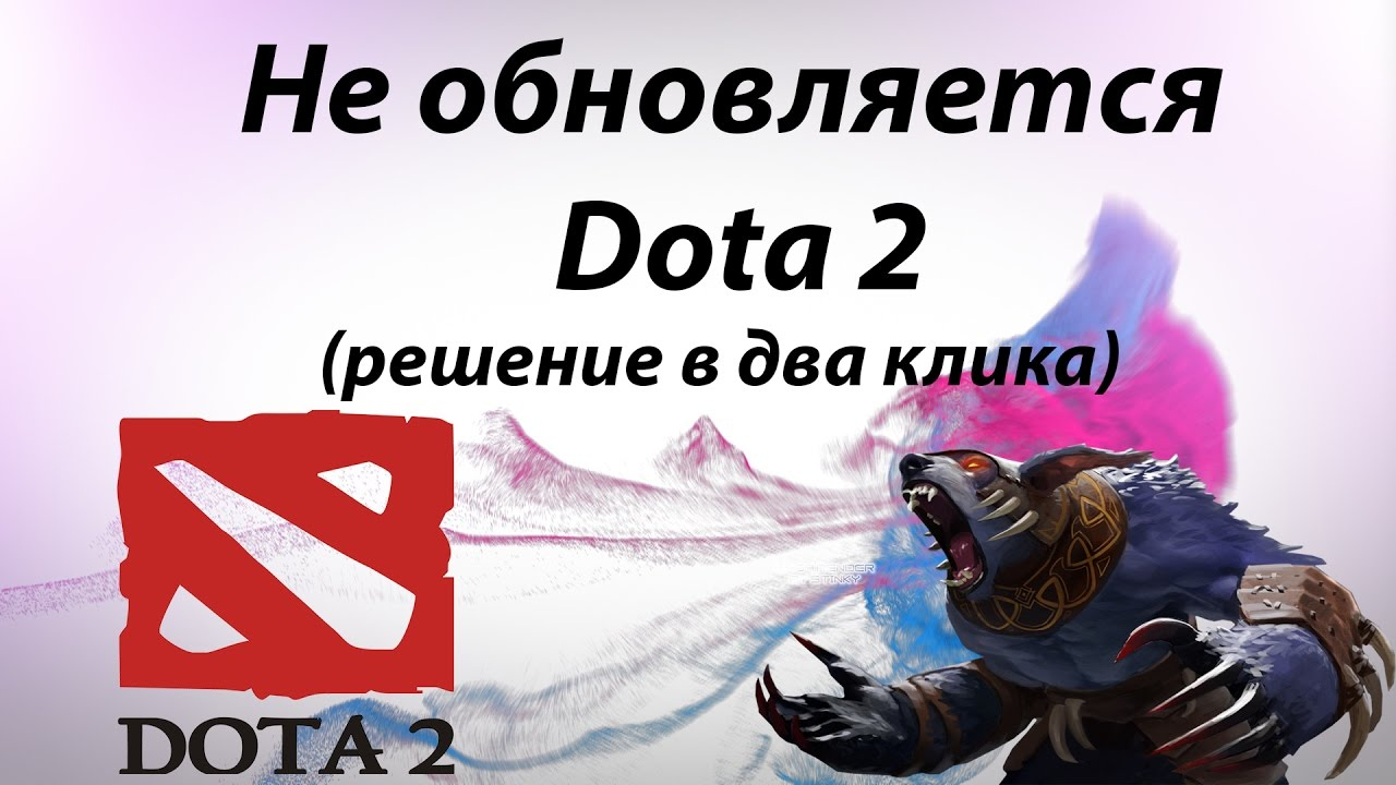 Почему не обновляется Dota 2