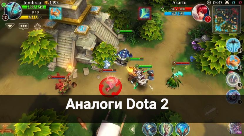Игры похожие на Dota 2 на PC